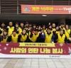 김해복지재단 4대 목적사업 17개 핵심과제 선정