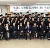 밀양시, 삼문동 도시재생대학 수료식