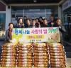 초동 농악회, 백미 660kg 기탁
