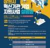창원시, 17일'혁신기관 기업 지원사업 설명회'