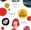 [영화정보] 『쿠사마 야요이: 무한의 세계』, 차별과 싸우고 편견을 무너뜨린 이 시대의 위대한 아티스트.