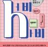 [컬쳐in경북] '경주', 일상문화 프로젝트 『허비, 하비』, 시민홍보단 '서포터즈' 모집.
