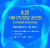[문화소식] '8.22 에너지 영상 공모전', 최종 수상작, 단편 18편 선정.