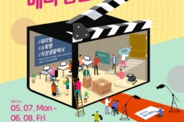제 1 회 근로자 영화제, 10월 20일 개최..