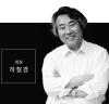 한국예총-재향군인회, 적자 가운데 회장선거 다툼 논란