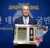 유영호 민주당IT특별위원회 위원장, 2020 위대한 대한민국 국민대상 '정치발전대상' 영예 얻어