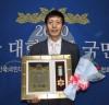 김현우 (사)그린코리아실천연합 대표, 2020 위대한 대한민국 국민대상 '지역경제발전대상' 수상