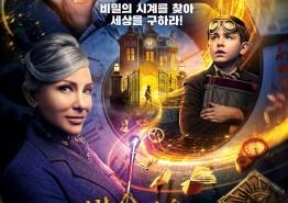 [개봉예정 영화] '벽 속에 숨은 마법시계' ,  케이트 블란쳇과 잭 블랙과의 만남만으로도 화제!