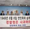 """""""반민특위 습격 사건에 대한 경찰의 사과 요구"""""""