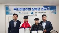 통일을 준비하는 탈북자협회,지원인쇄출판사 '북한이탈주민 장학금 전달'