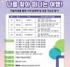 """성남시 미소 인문학 강좌 """"미술치료 통해 잠재력 찾는다"""""""