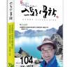 문학공원, 스토리문학 104호 표지에 '권갑하 시인' 담아