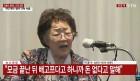 이용수 할머니 윤미향 의혹에 기자회견