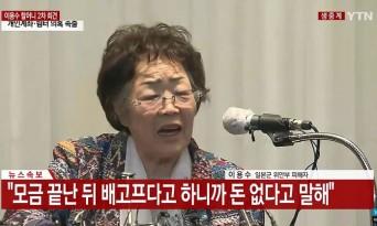 """이용수 할머니 윤미향 의혹에 기자회견 """"30년 동지로 믿었던 이들의 배신에 울분"""""""