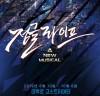 직장인의 삶 그린 뮤지컬 '정글라이프', 10일 개막