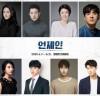 젠더 블라인드 캐스팅으로 돌아온 연극 '언체인', 4월 대학로 개막