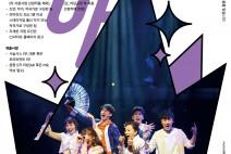 CJ문화재단, 젊은 창작자 지원사업 공모