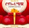 뮤지컬 '산타와 빈양말', 사회적 거리두기 2단계 격상으로 개막 연기