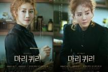 뮤지컬 '마리 퀴리' 김소향X옥주현, 메인 포스터 공개