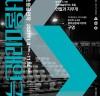 제11회 서울미래연극제 10월 13일부터 11월 14일까지 대학로 알과핵 소극장-씨어터 쿰 개최
