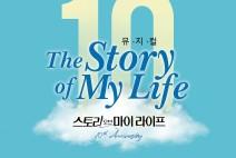 뮤지컬 '스토리 오브 마이 라이프', 한국 공연 10주년 기념 역대 주역 모두 나온다