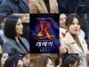 뮤지컬 '레베카', 열기 가득한 상견례 현장 공개