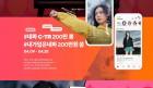 네파, 바이럴 영상 200만 뷰 돌파 기념 판촉활동 진행