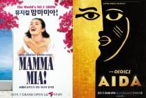 신시컴퍼니, 뮤지컬 '맘마미아!', '아이다' 공개 오디션 연다
