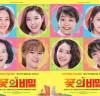 연극 '꽃의 비밀', 유쾌한 메인 포스터 2종 공개