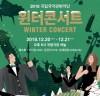 국립국악관현악단, 12월 20~21일 '윈터 콘서트' 연다
