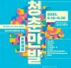 정동극장, '청춘만발' 1차 선정팀 발표