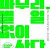 클룩, '장기하와 얼굴들' 활동 마무리 전시회 티켓 단독 판매