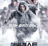 오경-장쯔이-정백연 주연 '에베레스트', 7월 15일 개봉