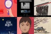 창작 뮤지컬 공모전 '글로컬 시즌4', 6작품 포스터 공개