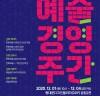 '2020 예술경영주간' 12월 1일부터 4일까지 동대문디자인플라자 개최