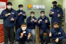 '또봉이통닭' 전직원.가맹점주, 코로나 19 돕기 '헌혈' 참여