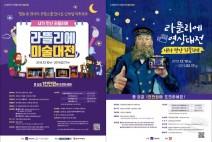 '라뜰리에' 개관 1주년 맞아 2천만원 규모 '영상대전','미술대전' 동시 연다