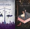 '글로컬 뮤지컬 라이브 시즌5' 선정 신작 리딩 쇼케이스 연다