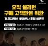 셀리턴, 영화 '해치지 않아' 시사회 고객 초청 이벤트 진행