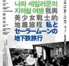 한국-홍콩-일본 합작 연극 '나와 세일러문의 지하철 여행' 6~7일 공연