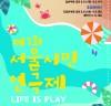 '제7회 서울시민연극제' 24일 개막
