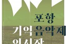 코로나19 우울증을 치유하는 2021 포항음악제 11월 5일 개막