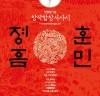 국립합창단 한글날 기념 창작합창서사시 '훈민정음' 공연