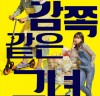 나문희 '감쪽같은 그녀', 제1회 강릉국제영화제 개막작 선정