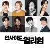 창작 뮤지컬 '인사이드 윌리엄' 출연진 공개