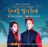 나태주-태미, PAT와 함께 '한여름밤의 축제' 개최