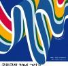 국립극장, 12월 8일 70주년 기념 학술행사 개최