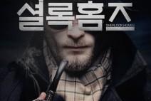 연극 '셜록홈즈' 시즌2 시작