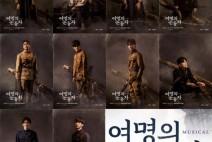 뮤지컬 '여명의 눈동자', 격동의 근현대사 담은 캐릭터 포스터 공개