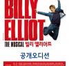 뮤지컬 '빌리 엘리어트', 공개 오디션 2월 17일 시작